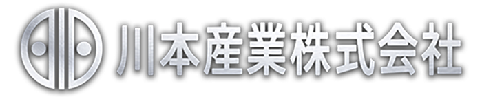 川本産業株式会社